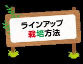 おうち野菜ラインアップ