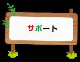 育て方Q&A